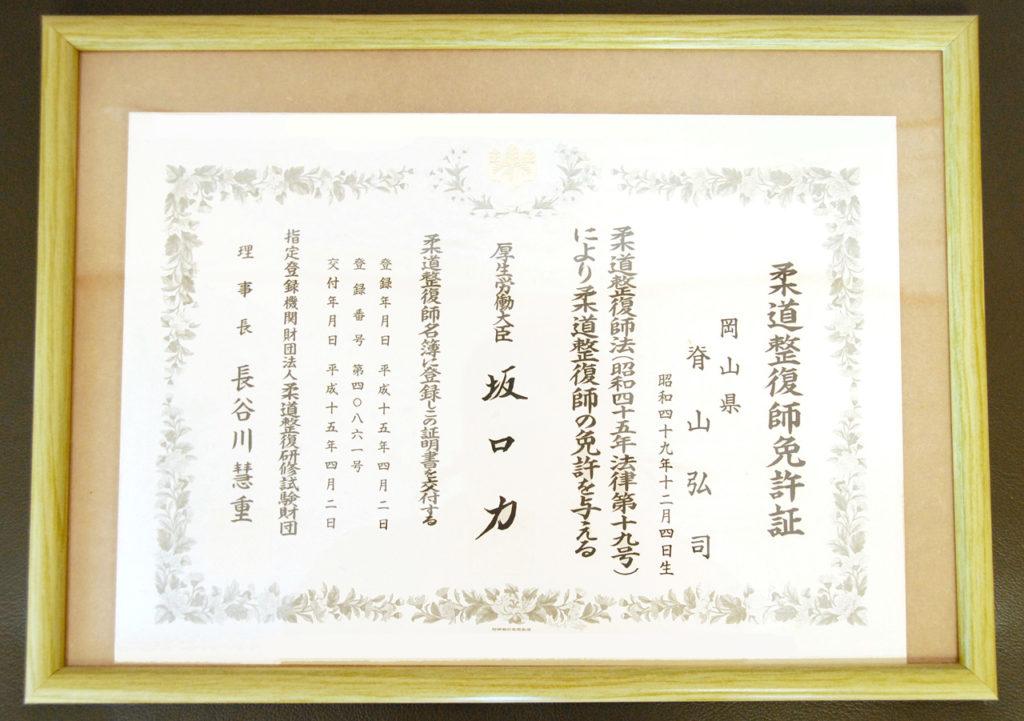 せやま治療院 脊山弘司 柔道整復師取得(国家資格)